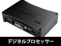 デジタルプロセッサー(DSP)